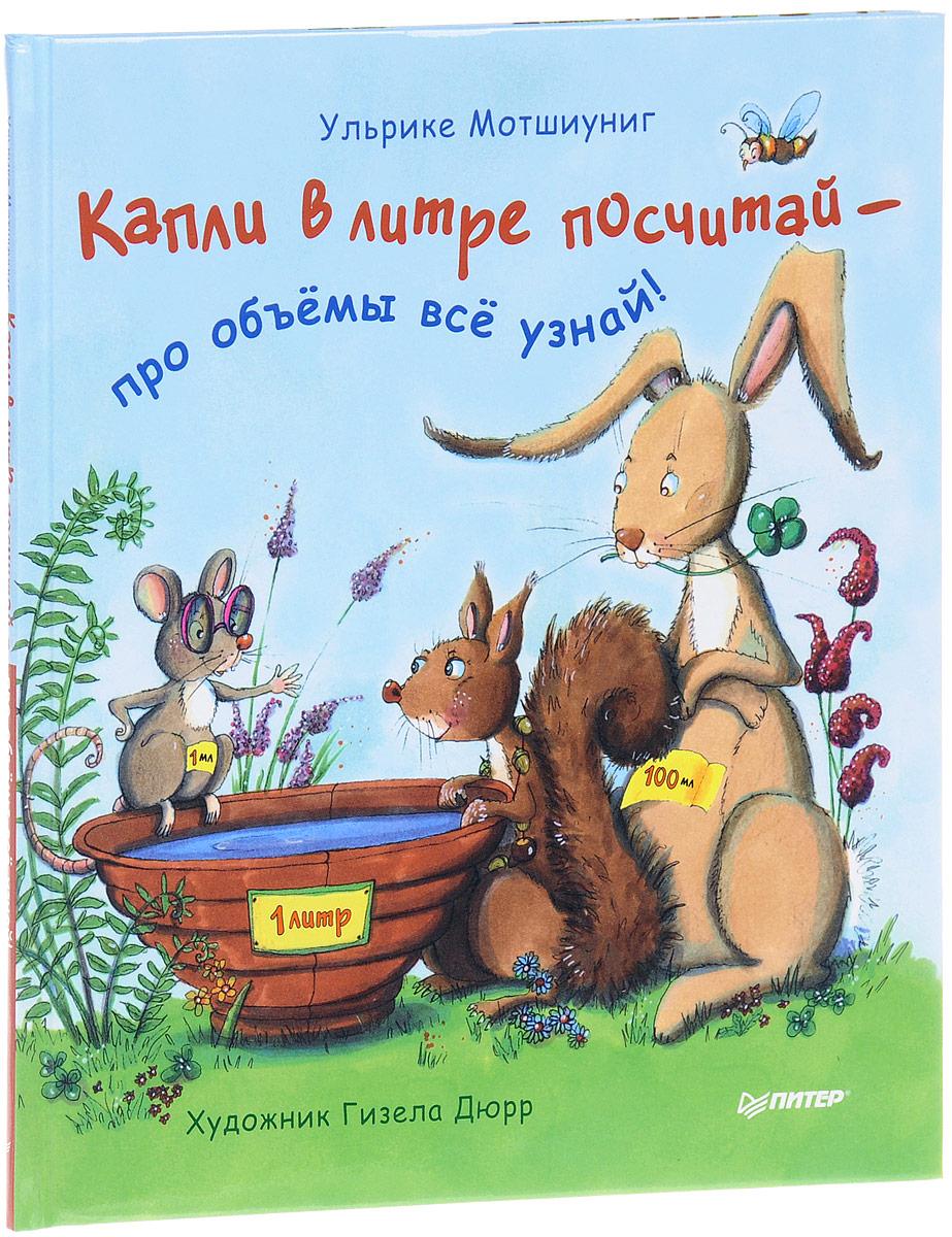 Zakazat.ru: Капли в литре посчитай - про объемы все узнай!. Ульрике Мотшиуниг