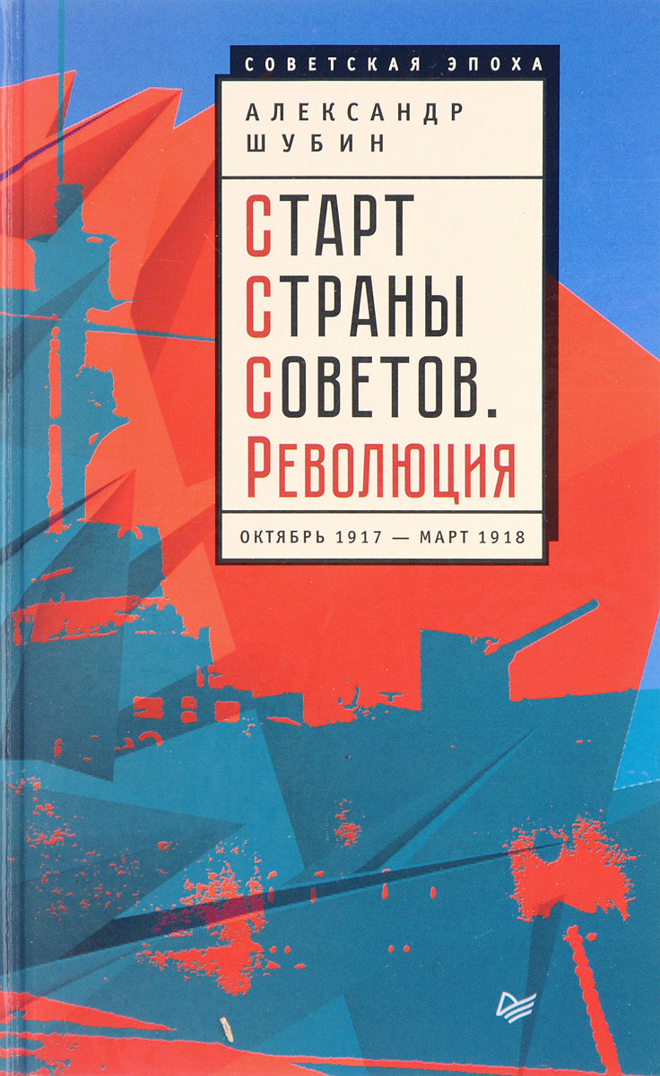 Александр Шубин Старт Страны Советов. Революция. Октябрь 1917 - март 1918