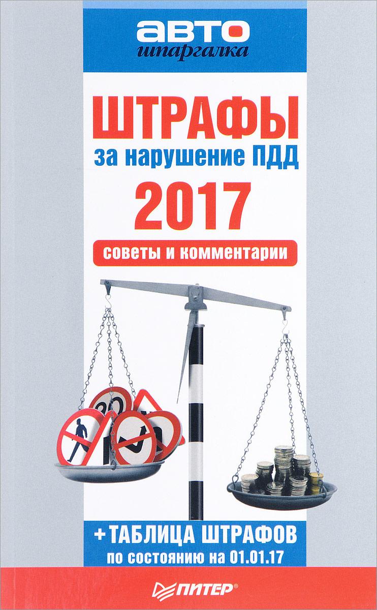 Штрафы за нарушение ПДД 2017. Советы и комментарии + таблица штрафов