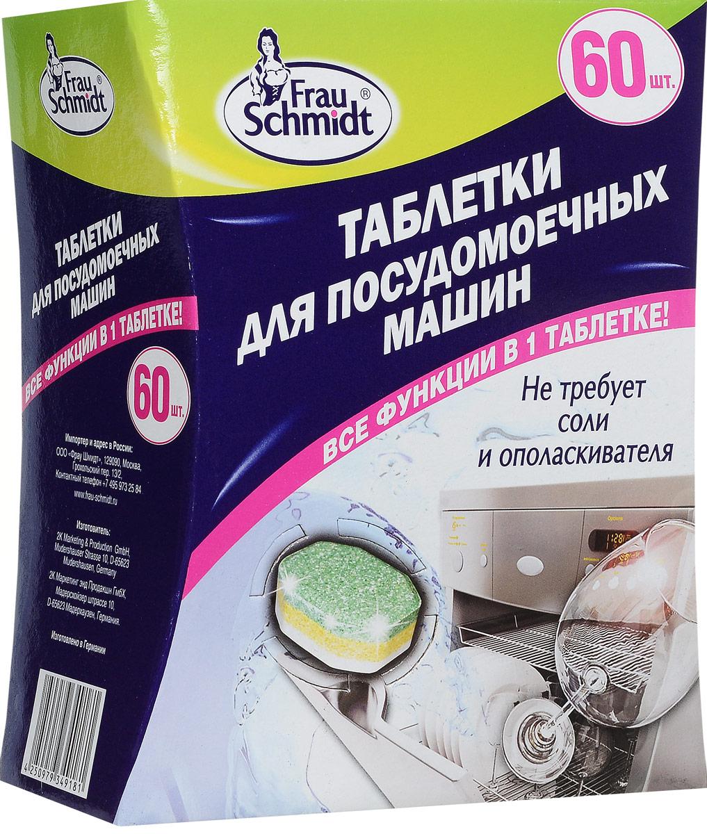 Таблетки для посудомоечной машины Frau Schmidt Все в одном, 60 шт4918000Таблетки для посудомоечной машины Frau Schmidt Все в одном эффективно удаляют жир и нейтрализуют запах. Таблетки защищают посудомоечную машину от известковых отложений и эффективны при низких температурах. Средство не оставляет пятен и разводов, удаляет пятна от чая и кофе. Обеспечивает защиту и блеск стекла, серебра и нержавеющей стали. Таблетки не требуют добавления соли и ополаскивателя. Состав: фосфаты, кислородосодержащие отбеливающие вещества, неионные ПАВы, поликарбоксилаты, фосфонаты, энзимы, отдушка. Товар сертифицирован. Как выбрать качественную бытовую химию, безопасную для природы и людей. Статья OZON Гид