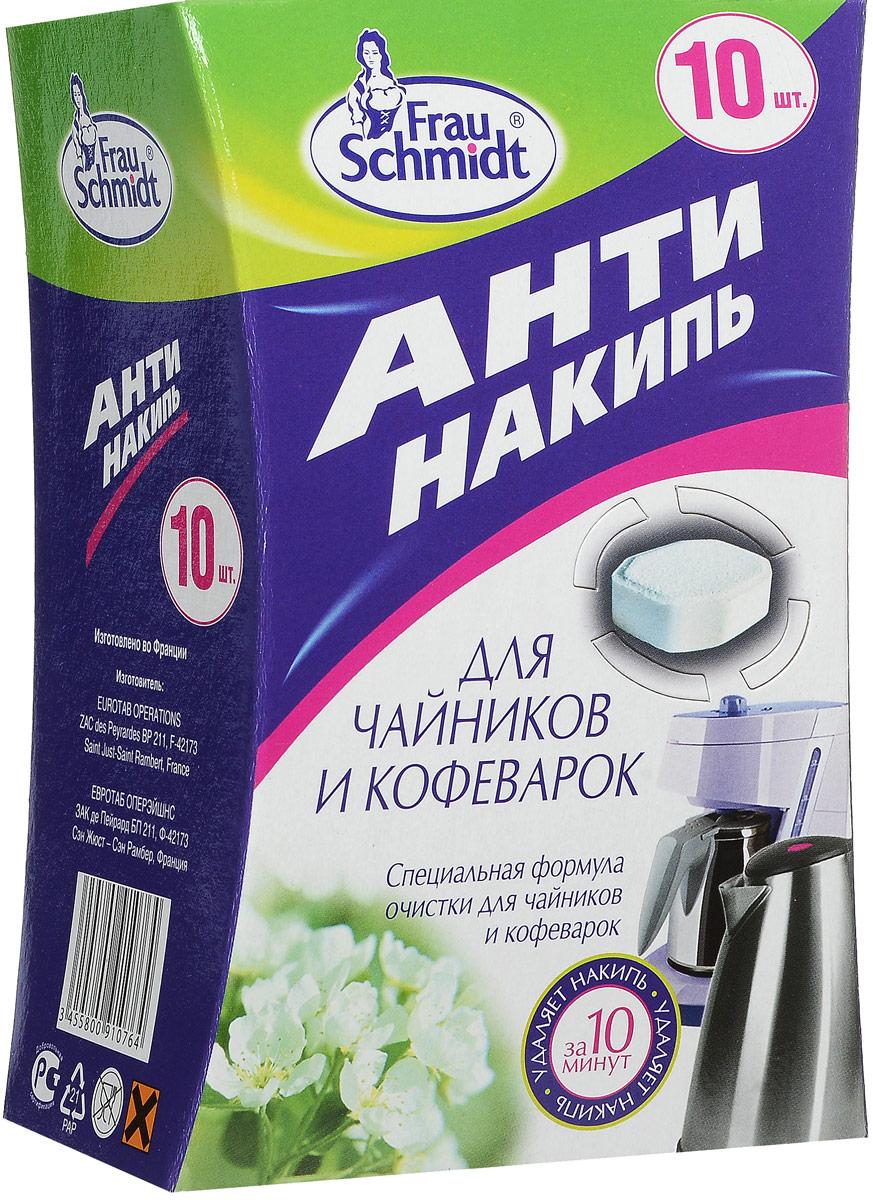 Таблетки для удаления накипи Frau Schmidt, для чайников и кофеварок, 10 таблеток средство от накипи для чайников и кофеварок melitta 4 х 12 г