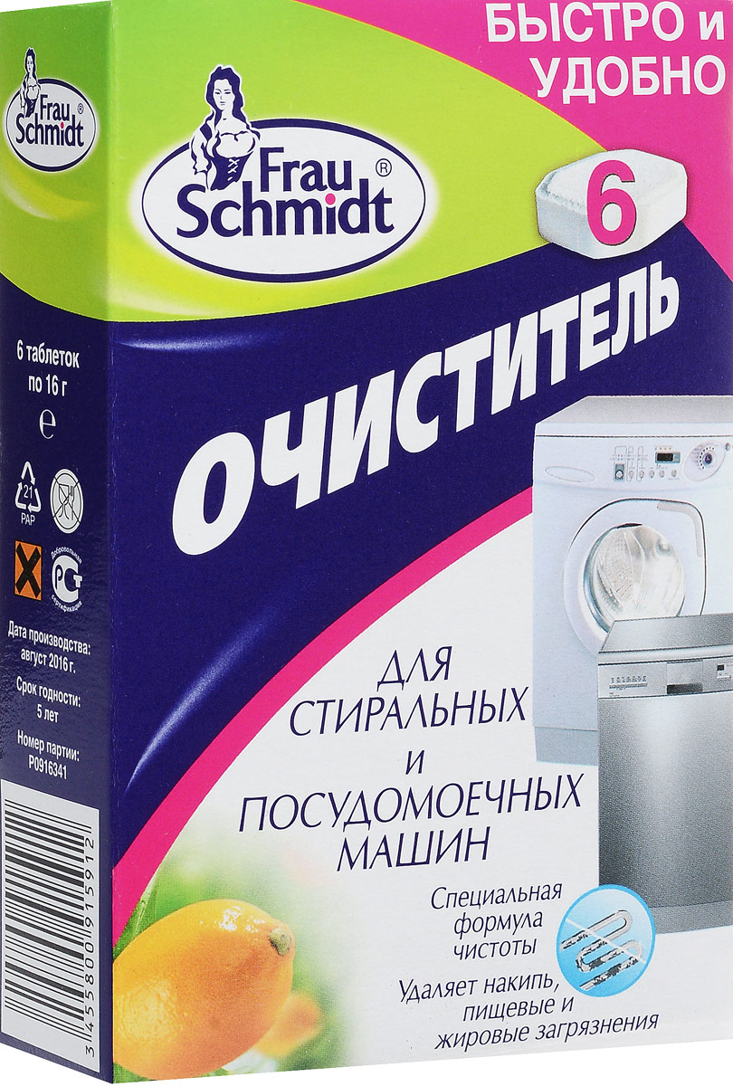 Таблетки для очистки стиральных и посудомоечных машин Frau Schmidt, с ароматом лимона, 6 таблеток