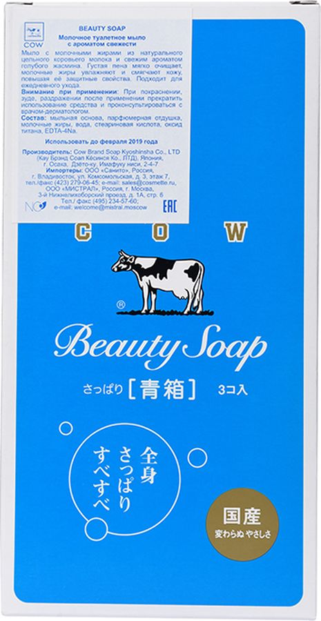 COW 11703 Молочное туалетное мыло с ароматом свежести 3 х 85 г11703gsМыло с молочными жирами из натуральногоцельного коровьего молока и свежим ароматомголубого жасмина. Густая пена мягко очищает,молочные жиры увлажняют и смягчают кожу,повышая ее защитные свойства. Подходит дляежедневного ухода.