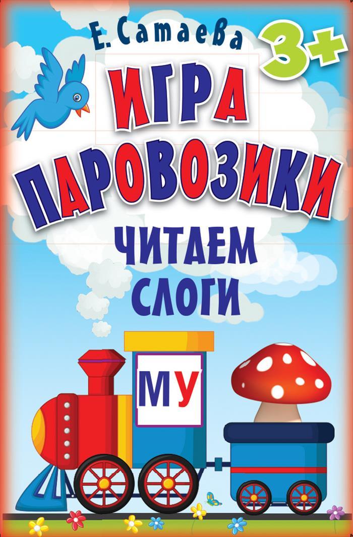Е. Сатаева Игра Паровозики. Читаем слоги (набор из 90 карточек) сатаева е игра собери слово учимся читать