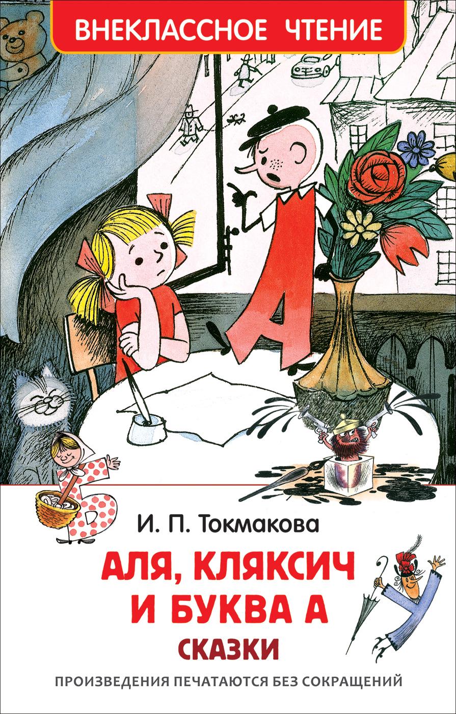 И. П. Токмакова Аля, Кляксич и буква А повести земли русской токмакова и п