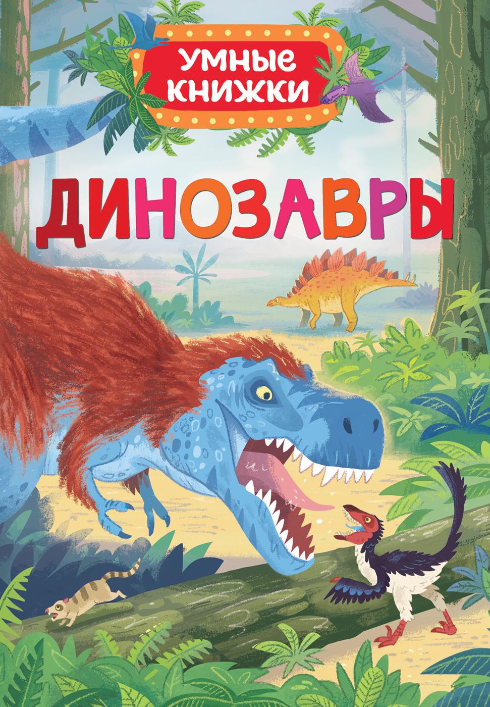 Э. Боун Динозавры