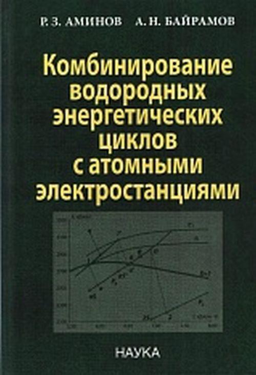 Р. З. Аминов, А. Н. Байрамов Комбинирование водородных энергетических циклов с атомными электростанциями