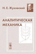 Н. Е. Жуковский. Аналитическая механика