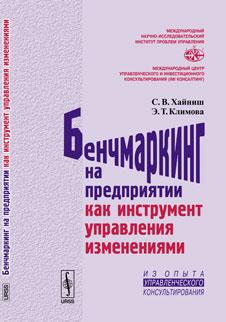 Бенчмаркинг на предприятии как инструмент управления изменениями. С. В. Хайниш, Э. Т. Климова