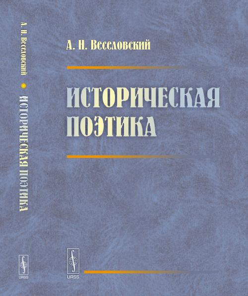 А. Н. Веселовский Историческая поэтика ISBN: 978-5-382-01748-8 избранное на пути к исторической поэтике