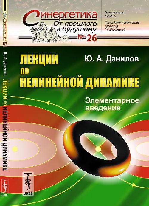 Лекции по нелинейной динамике. Элементарное введение. Ю. А. Данилов