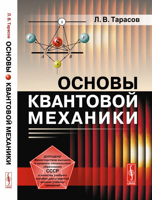 Основы квантовой механики. Л. В. Тарасов