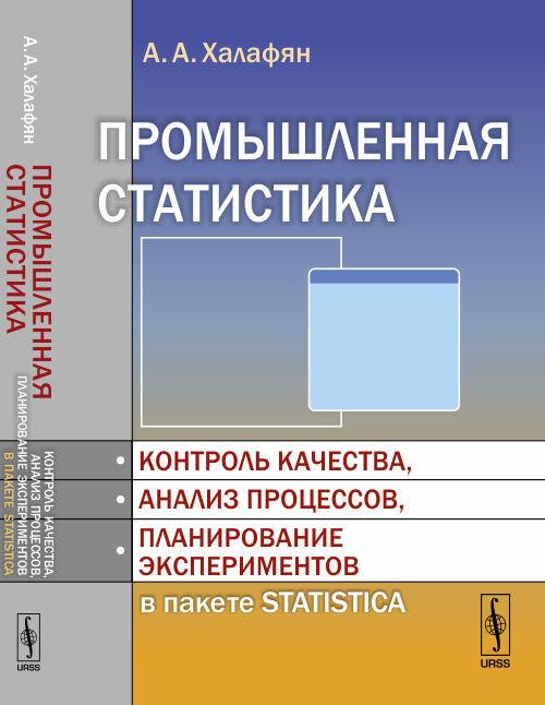 Промышленная статистика. Контроль качества, анализ процессов, планирование экспериментов в пакете Statistika