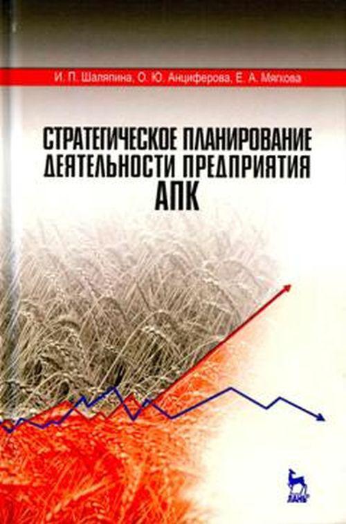 Стратегическое планирование деятельности предприятия АПК. Учебное пособие