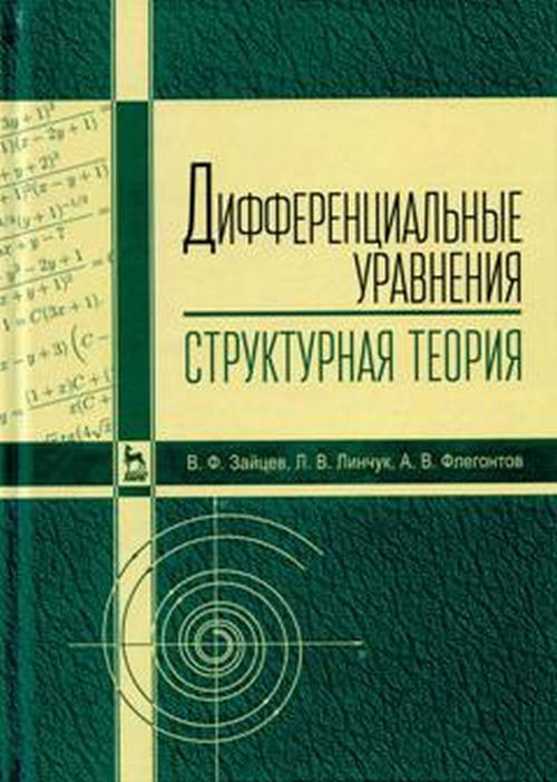 Дифференциальные уравнения (структурная теория). Учебное пособие