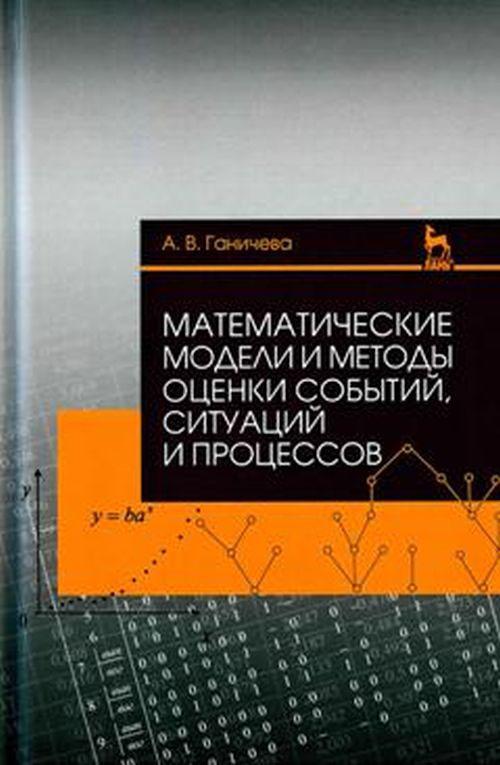 Математические модели и методы оценки событий, ситуаций и процессов. Учебное пособие