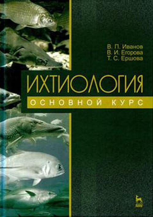Ихтиология. Основной курс. Учебное пособие