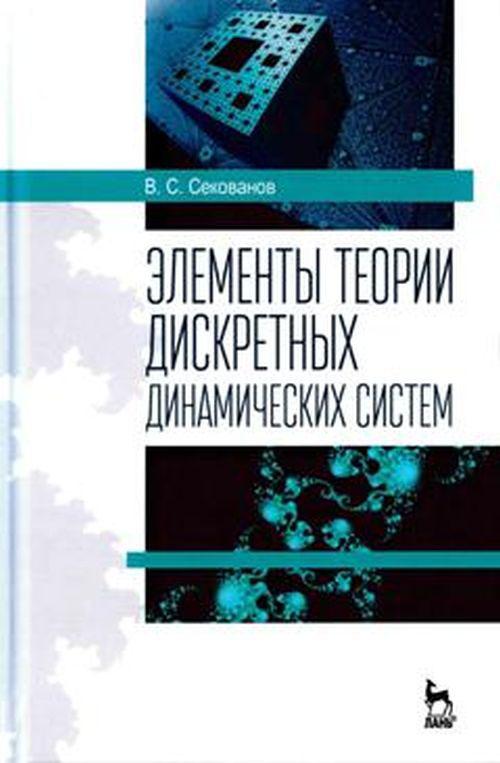В. С. Секованов Элементы теории дискретных динамических систем. Учебное пособие