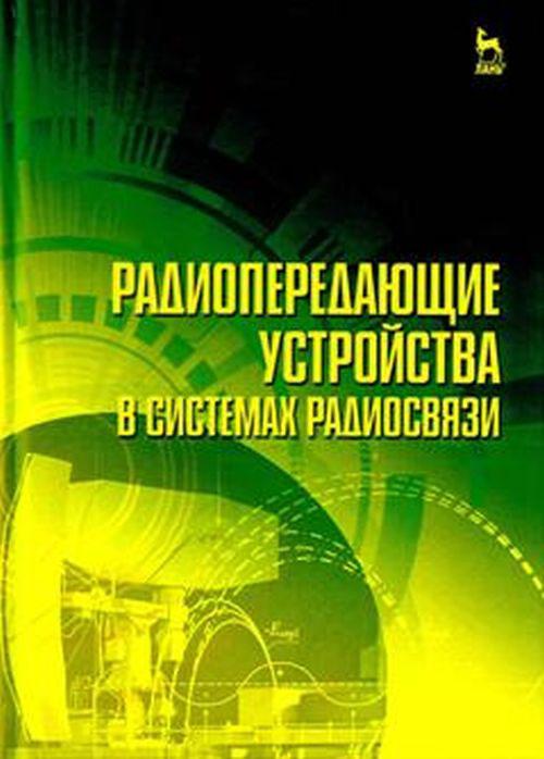 Zakazat.ru: Радиопередающие устройства в системах радиосвязи. Учебное пособие. Юрий Зырянов