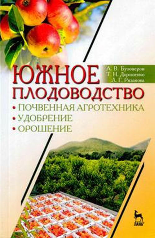 Южное плодоводство. Почвенная агротехника, удобрение, орошение