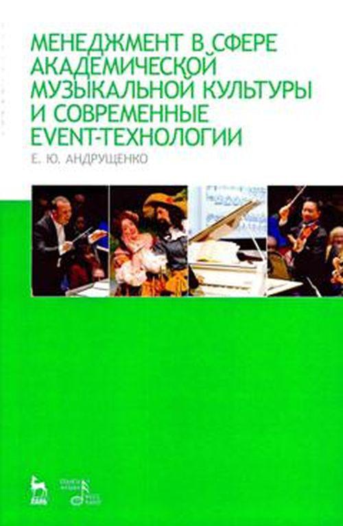 Менеджмент в сфере академической музыкальной культуры и современные event-технологии