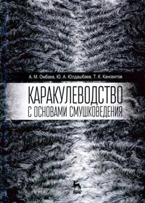 А. М. Омбаев, Ю. А. Юлдашбаев, Т. К. Кансеитов Каракулеводство с основами смушковедения. Учебник а ю ратнер неврология новорожденных
