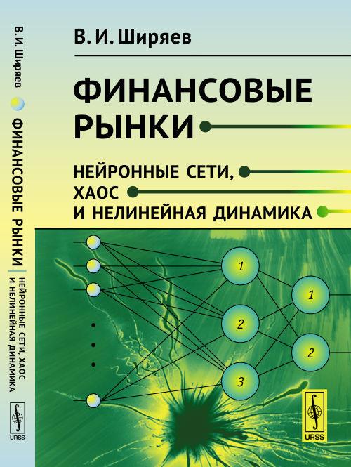 В. И. Ширяев Финансовые рынки. Нейронные сети, хаос и нелинейная динамика