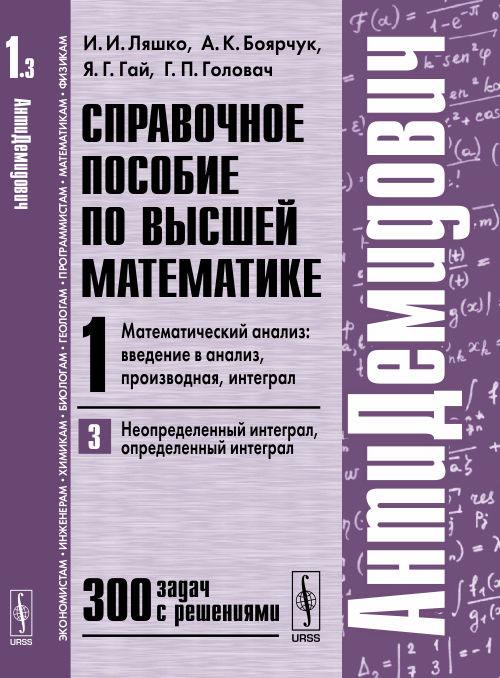 Справочное пособие по высшей математике. Том 1. Часть 3. Математический анализ
