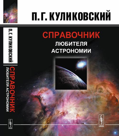 П. Г. Куликовский Справочник любителя астрономии научное использование искусственных спутников земли