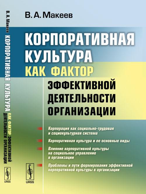В. А. Макеев Корпоративная культура как фактор эффективной деятельности организации