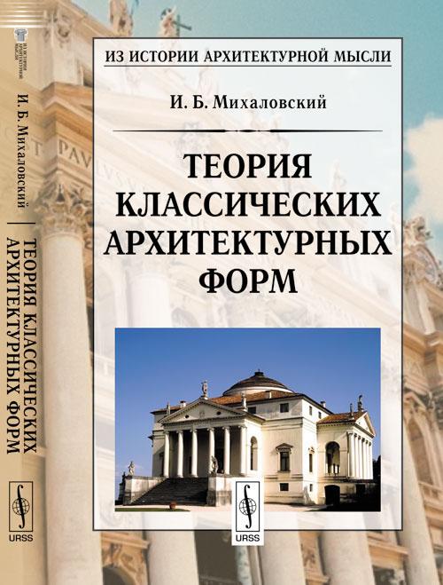 И. Б. Михаловский Теория классических архитектурных форм оборудование для производства малых архитектурных форм