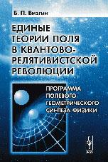 В. П. Визгин. Единые теории поля в квантово-релятивистской революции. Программа полевого геометрического синтеза физики