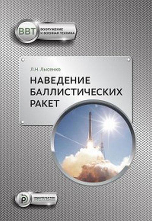 Наведение баллистических ракет
