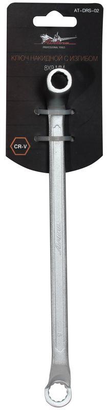 Ключ гаечный накидной Airline, с изгибом, 8 х 9 ммAT-DRS-02Ключ гаечный накидной Airline изготовлен из высококачественной хром-ванадиевой стали. Тело ключа изготовлено методом горячей ковки, что придает ему высокую прочность и долговечность. Финишное прочное хромированное покрытие защищает ключ от воздействия коррозии, делает его более износостойким и легко очищается от загрязнений. Продуманный профиль накидной части ключа смещает пятно контакта с ребра грани на ее поверхность, что предотвращает повреждение болтов и гаек даже при самых высоких нагрузках. Эргономичный профиль рукоятки ключа позволяет развивать большее усилие без риска повреждения кистей рук. Встроенный прочный трещоточный механизм значительно повышает производительность труда и снижает нагрузки на организм.