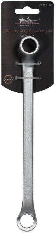 Ключ гаечный накидной Airline, с изгибом, 14 х 15 ммAT-DRS-05Ключ гаечный накидной Airline изготовлен из высококачественной хром-ванадиевой стали. Тело ключа изготовлено методом горячей ковки, что придает ему высокую прочность и долговечность. Финишное прочное хромированное покрытие защищает ключ от воздействия коррозии, делает его более износостойким и легко очищается от загрязнений. Продуманный профиль накидной части ключа смещает пятно контакта с ребра грани на ее поверхность, что предотвращает повреждение болтов и гаек даже при самых высоких нагрузках. Эргономичный профиль рукоятки ключа позволяет развивать большее усилие без риска повреждения кистей рук. Встроенный прочный трещоточный механизм значительно повышает производительность труда и снижает нагрузки на организм.