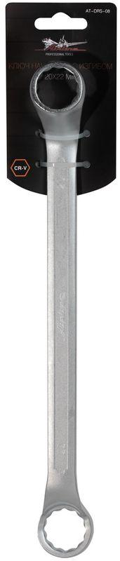 Ключ гаечный накидной Airline, с изгибом, 20 х 22 ммAT-DRS-08Ключ гаечный накидной Airline изготовлен из высококачественной хром-ванадиевой стали. Тело ключа изготовлено методом горячей ковки, что придает ему высокую прочность и долговечность. Финишное прочное хромированное покрытие защищает ключ от воздействия коррозии, делает его более износостойким и легко очищается от загрязнений. Продуманный профиль накидной части ключа смещает пятно контакта с ребра грани на ее поверхность, что предотвращает повреждение болтов и гаек даже при самых высоких нагрузках. Эргономичный профиль рукоятки ключа позволяет развивать большее усилие без риска повреждения кистей рук. Встроенный прочный трещоточный механизм значительно повышает производительность труда и снижает нагрузки на организм.