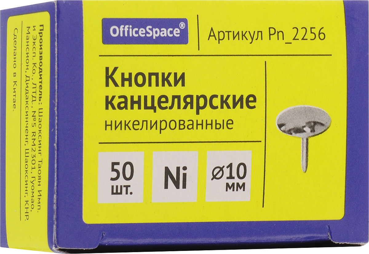 OfficeSpace Кнопки канцелярские 10 мм 50 шт канцелярские кнопки drawing pin creative office 136