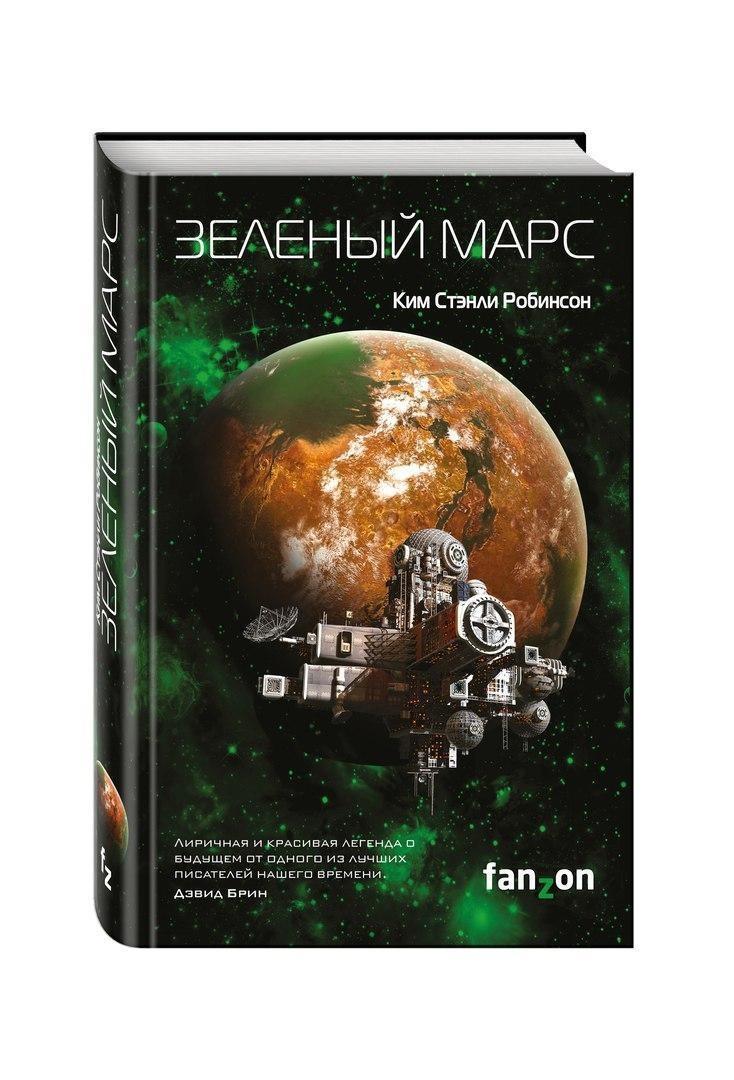 Ким Стэнли Робинсон Зеленый Марс вселенная остаться в живых на марсе