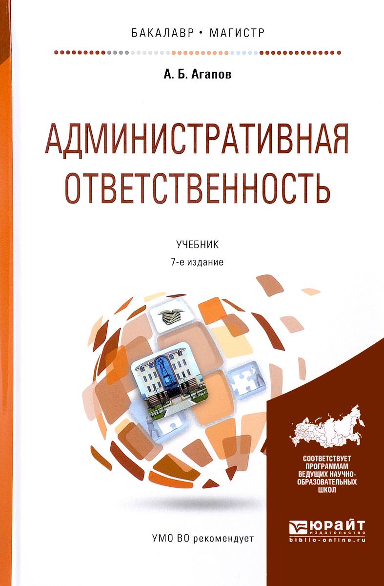 Обложка книги Административная ответственность. Учебник