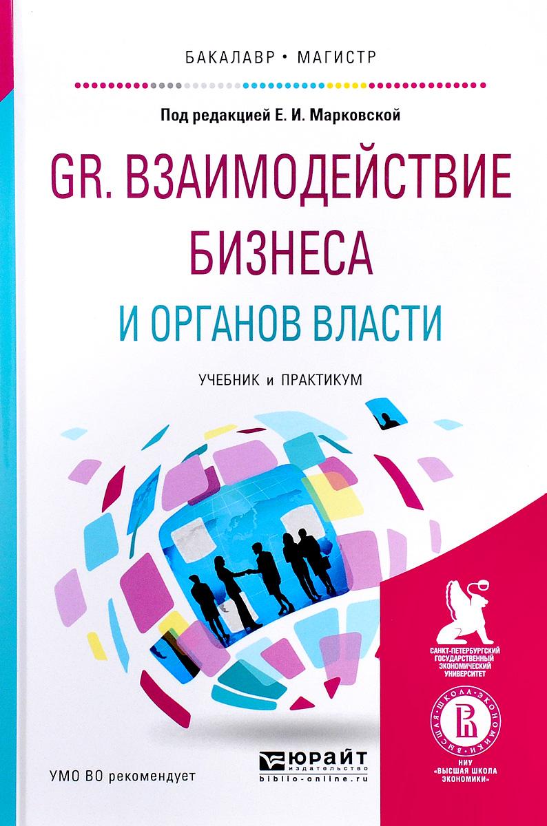 GR. Взаимодействие бизнеса и органов власти. Учебник и практикум