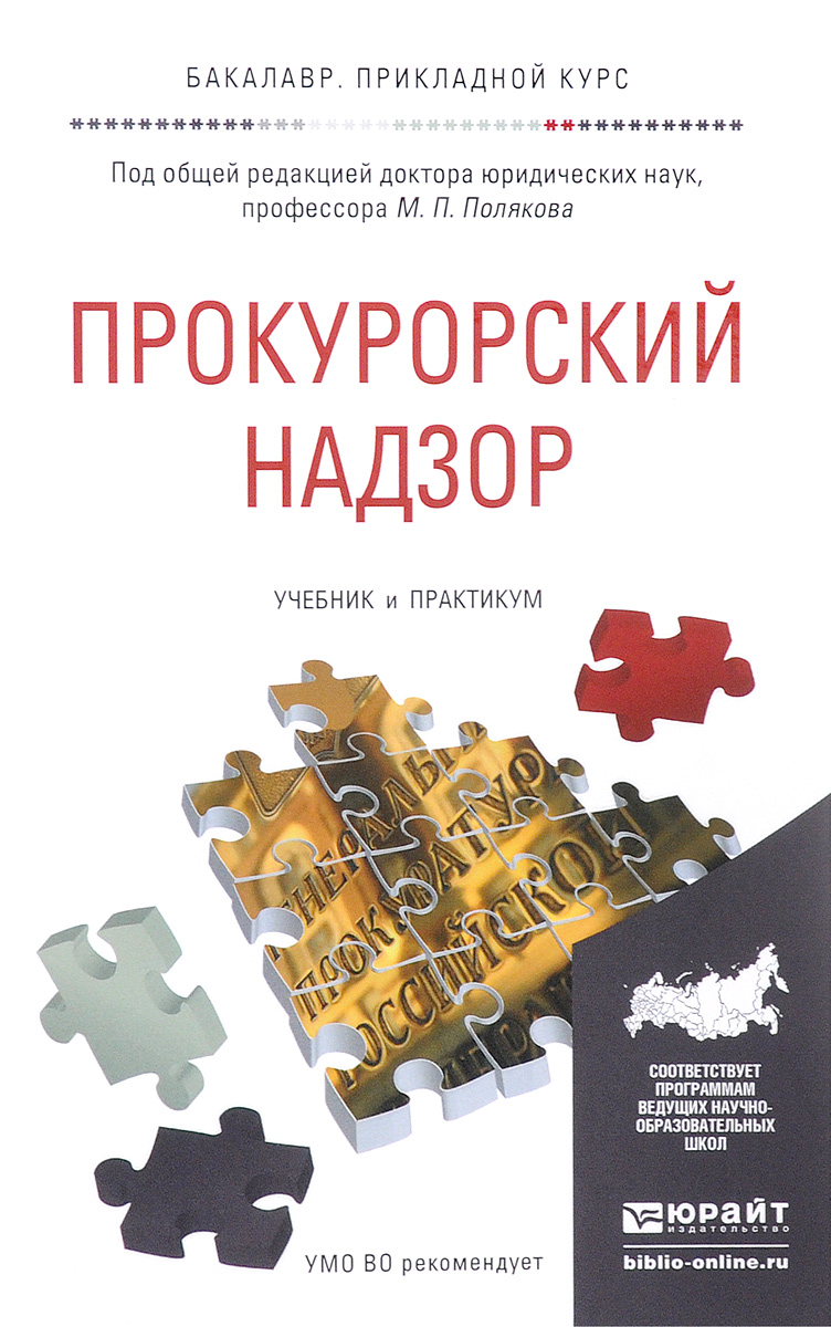 Прокурорский надзор. Учебник и практикум винокуров а винокуров ю прокурорский надзор практикум