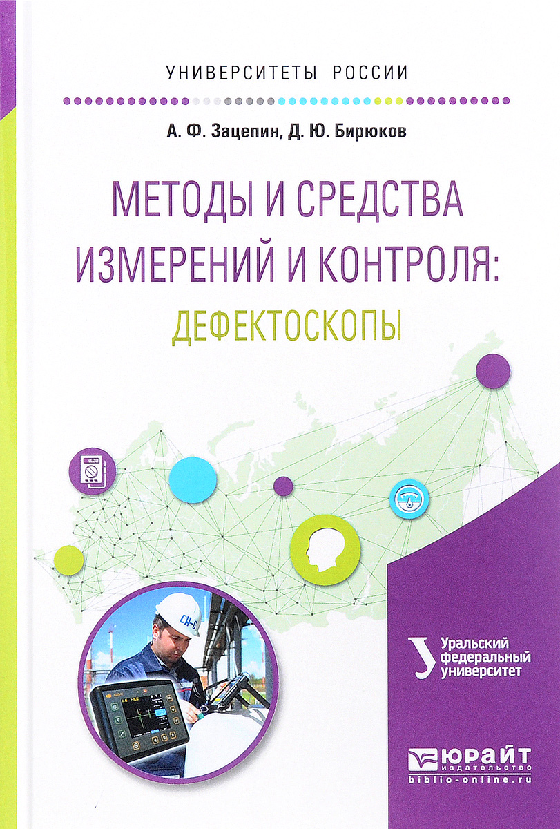 Методы и средства измерений и контроля: дефектоскопы. Учебное пособие для вузов