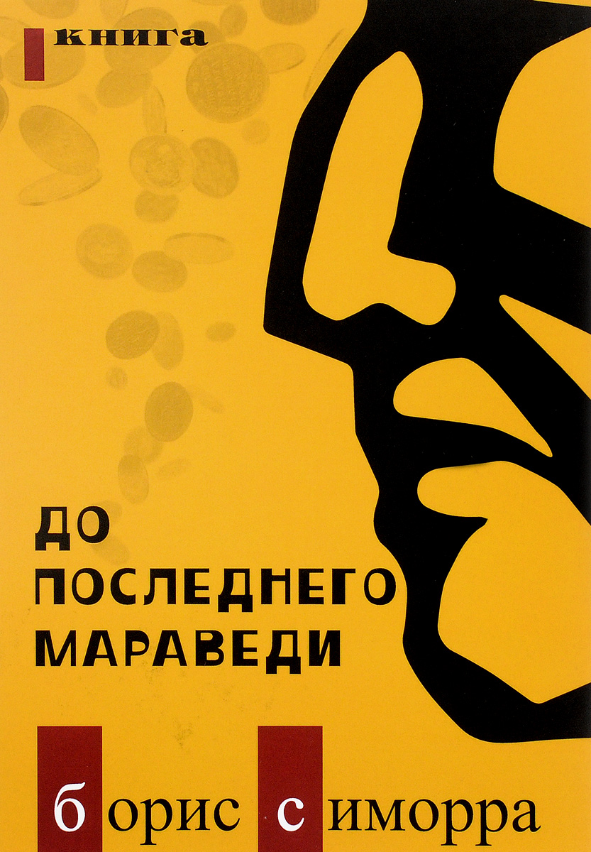 Борис Симорра До последнего мараведи. Книга 1