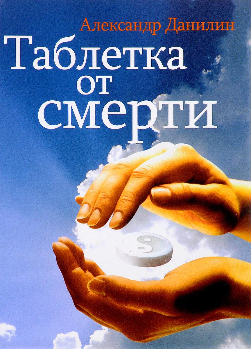 Александр Данилин Таблетка от смерти