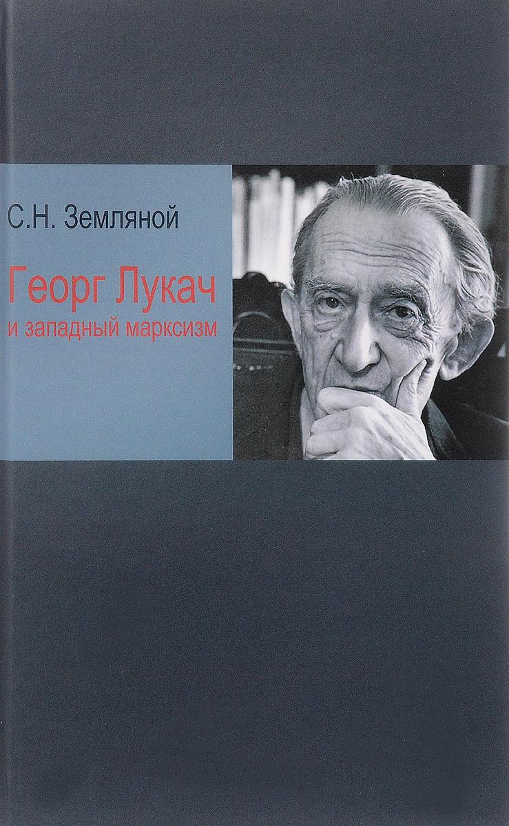 С. Н. Земляной Георг Лукач и западный марксизм