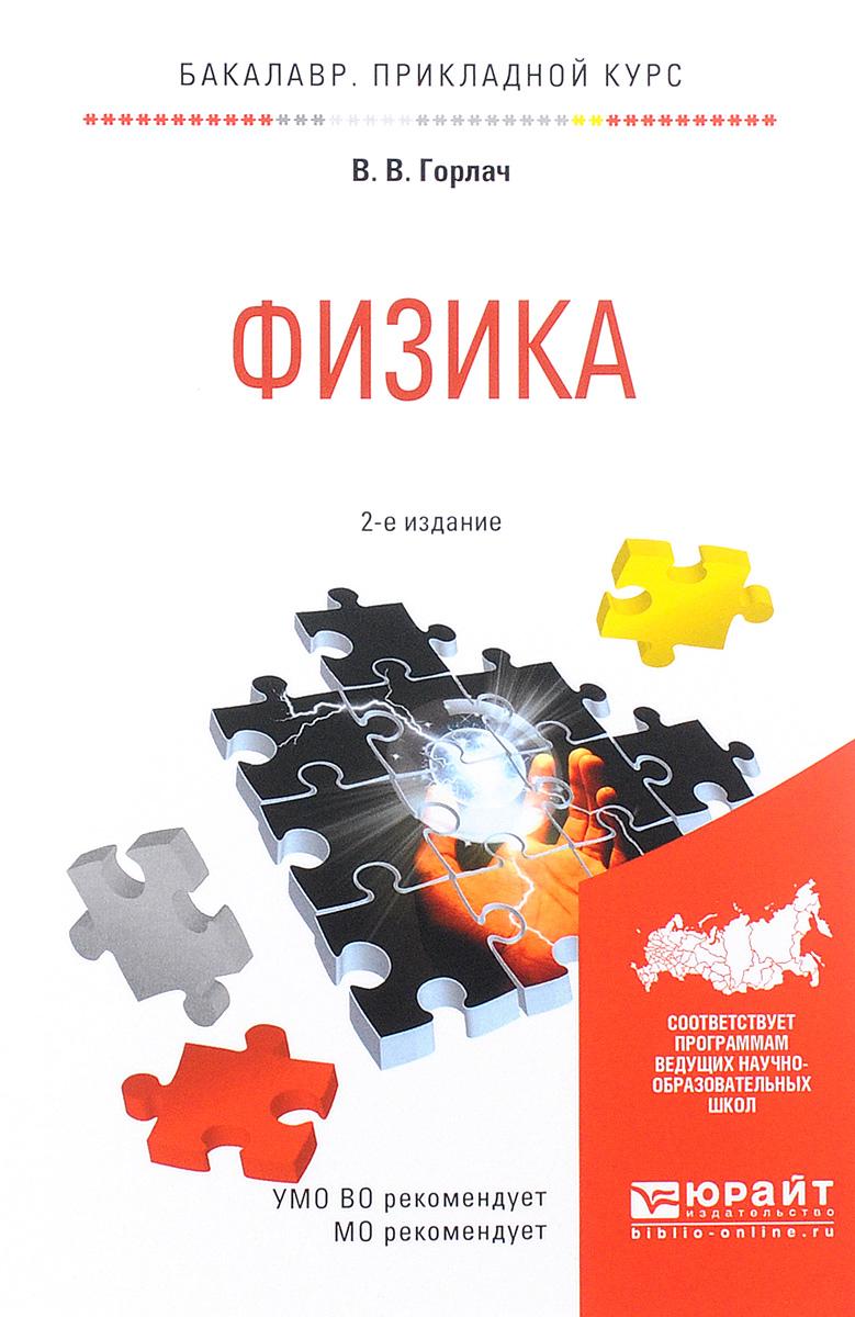 В. В. Горлач Физика. Учебное пособие