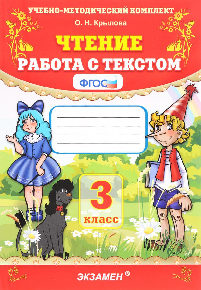 Чтение. 3 класс. Работа с текстом