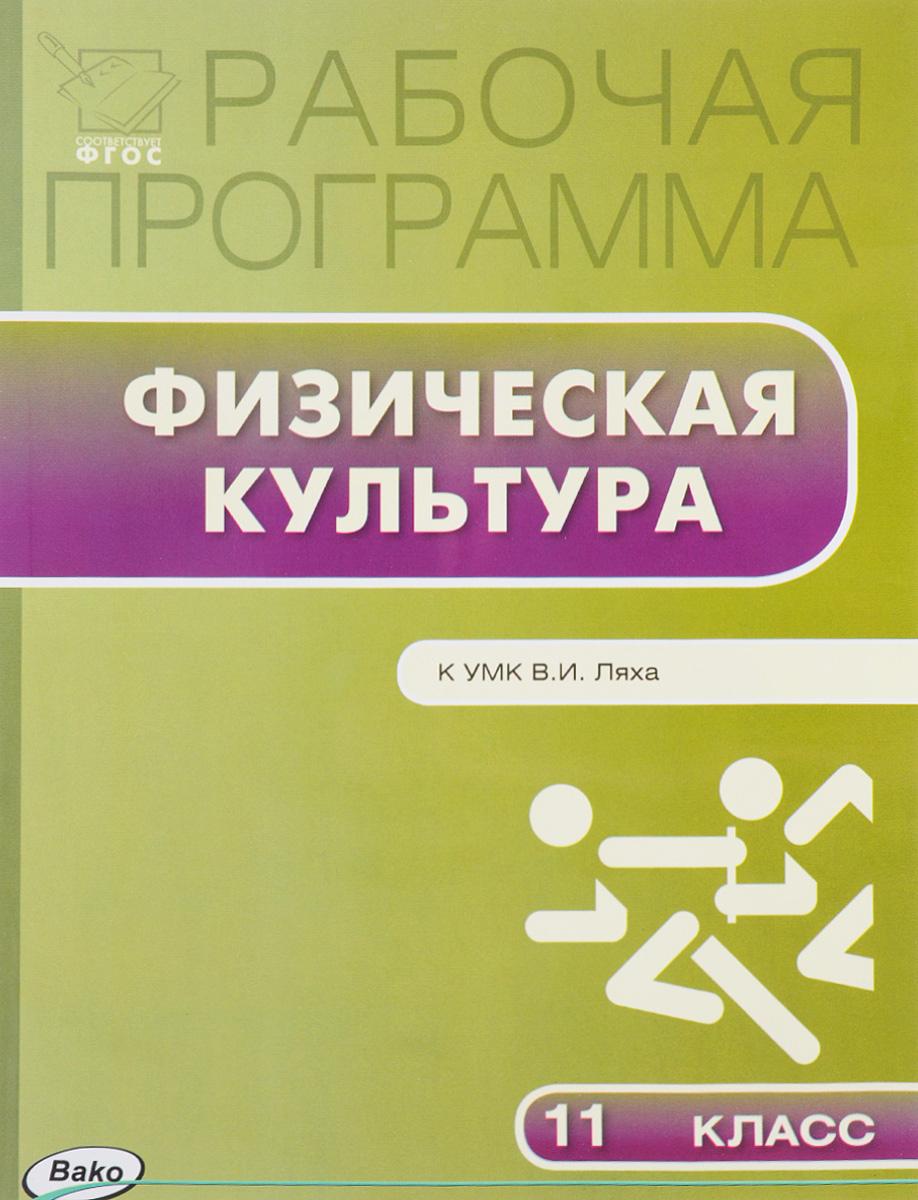 Физическая культура. 11  класс. Рабочая программа. К УМК В. И. Ляха