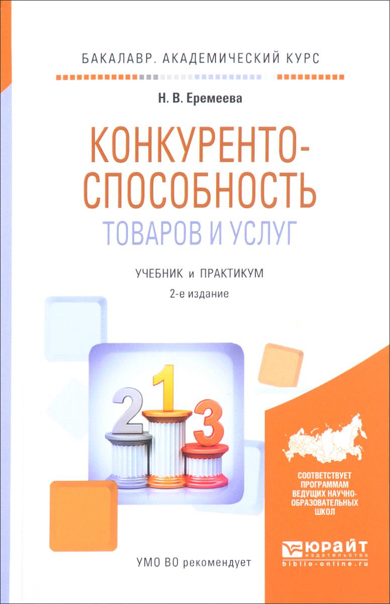 Конкурентоспособность товаров и услуг. Учебник и практикум