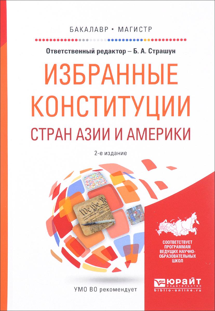 Избранные Конституции стран азии и америки. Учебное пособие
